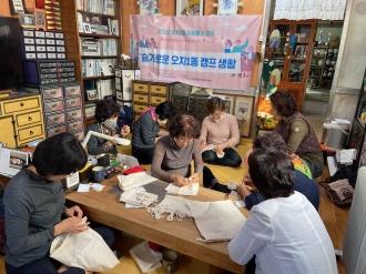 오치1동 자원봉사캠프활동