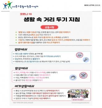 2020년 8월 뉴스레터-광주북구자원봉사센터