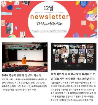 2020년 12월 뉴스레터-광주북구자원봉사센터
