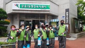 북구자율방재단 봉사단 문흥2동 방역활동