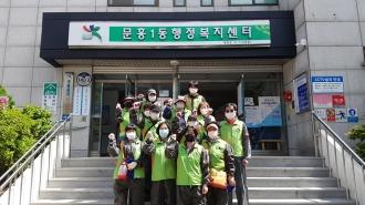 북구자율방재단 봉사단 방역활동