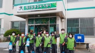 북구자율방재단 봉사단 매곡동 방역활동