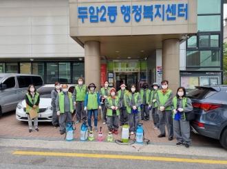 북구자율방재단 봉사단 두암2동 방역활동