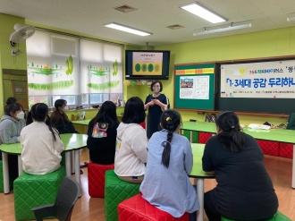 한울초등학교 자원봉사 기본교육