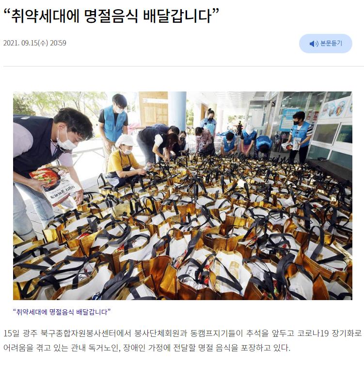 [광주매일신문] 명절음식.PNG